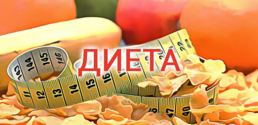 Статья про диету и режим питания для снижения веса