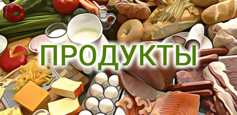 Продукты питания для снижения веса