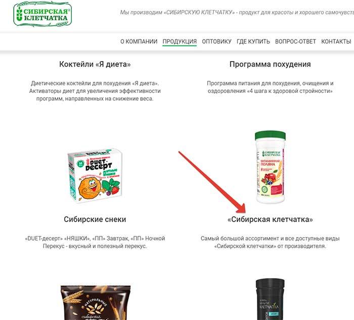 Клетчатка для похудения в каких продуктах