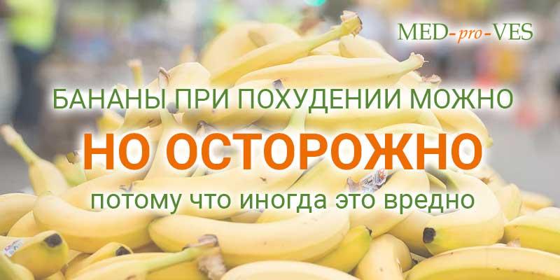 Бананы при похудении можно