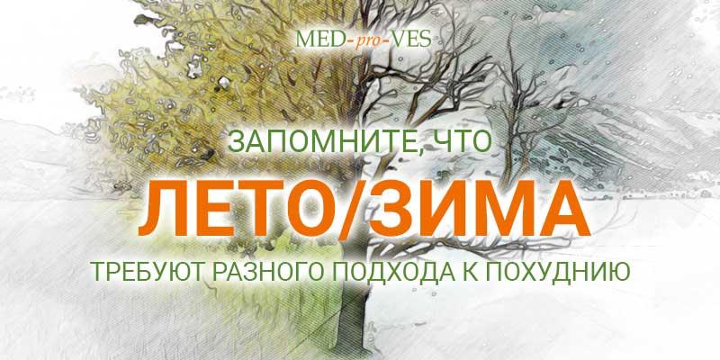 Похудение зимой и летом