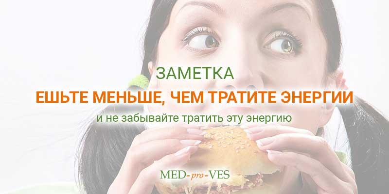 Ешьте меньше, чем тратите энергии