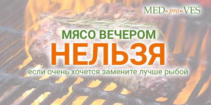 Мясо вечером нельзя