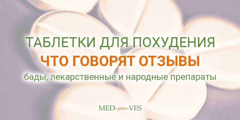 Отзывы о таблетках для похудения