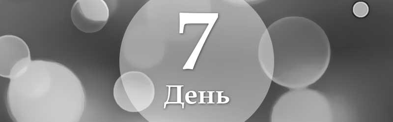 Седьмой день похудения