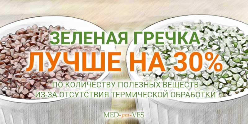 В зеленой гречке больше полезных веществ