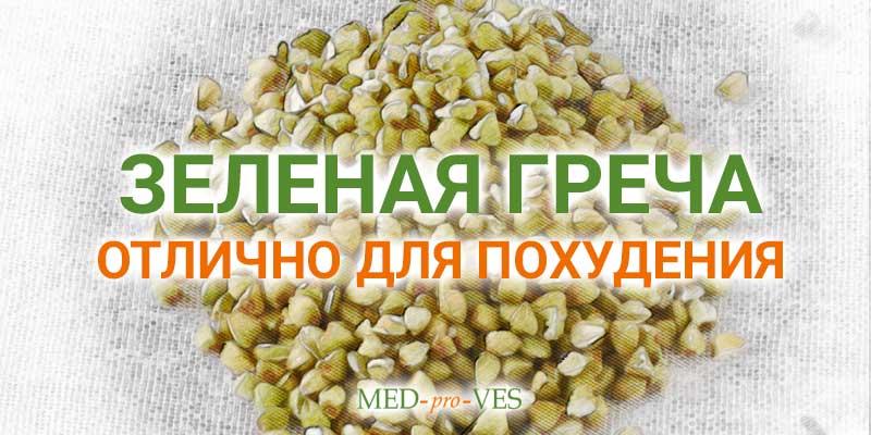 Зеленая гречка для похудения