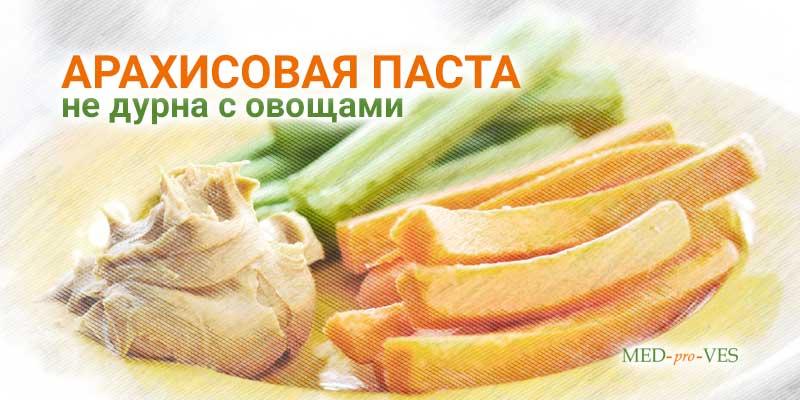 Арахисовая паста с овощами