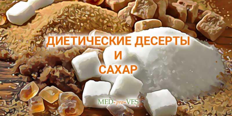 Диетические десерты и сахар