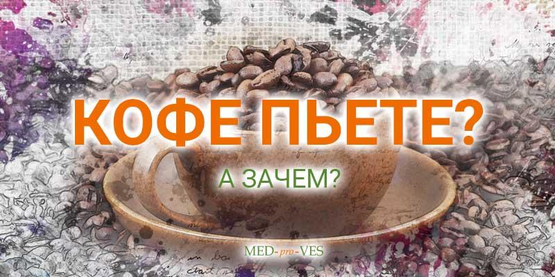 """Кофейнач чашка с надписью """"Зачем"""""""