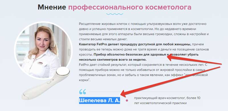 Врач Шепелева Л.А. о FatPro