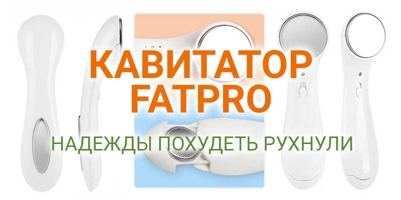 Кавитатор FatPro