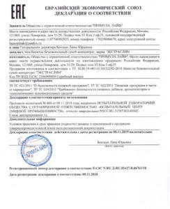 Сертификат ЕЭС на Экстраслим