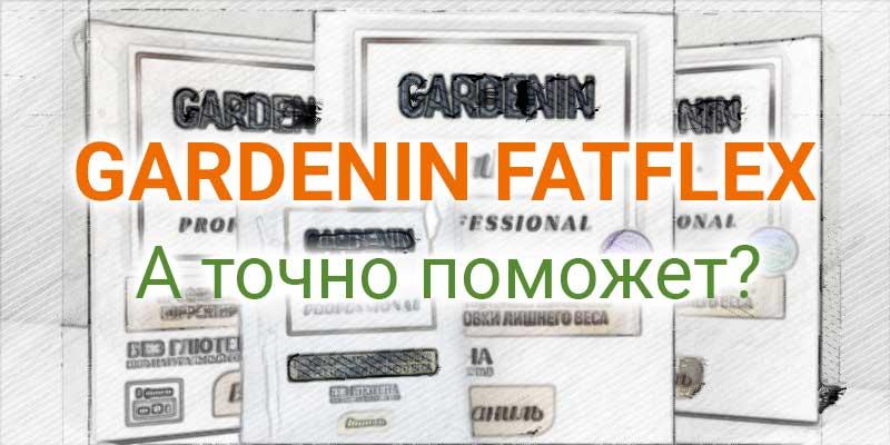 Gardenin FatFlex - точно поможет?