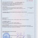 Сертификат (устар.) на Gardenin