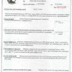 Сертификат (новый) на Gardenin