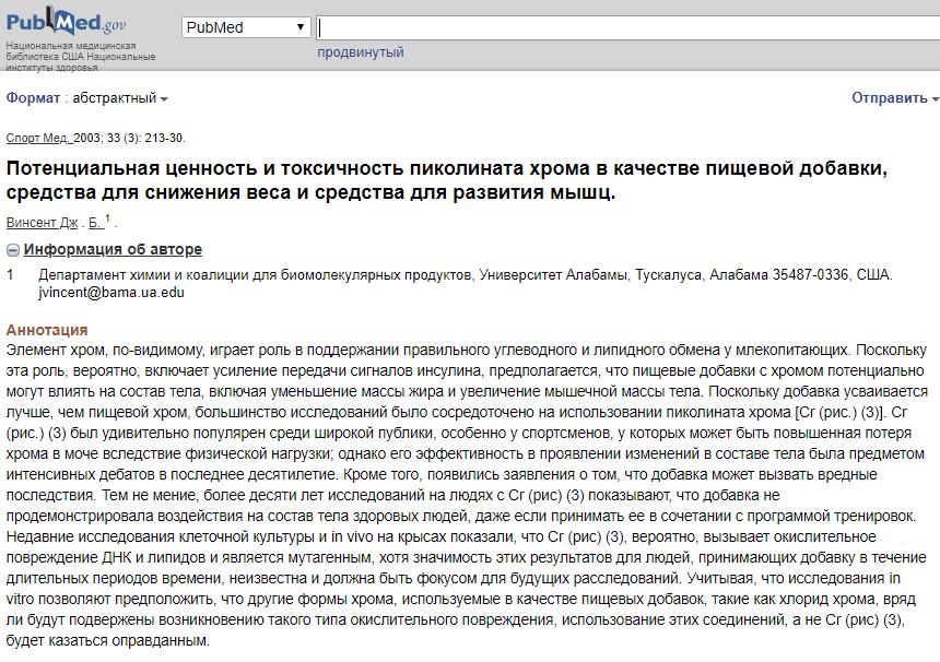 Данные о пиколинате хрома